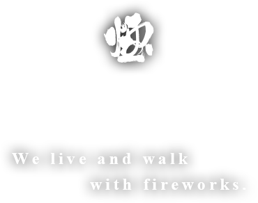 We live and walk with fireworks.